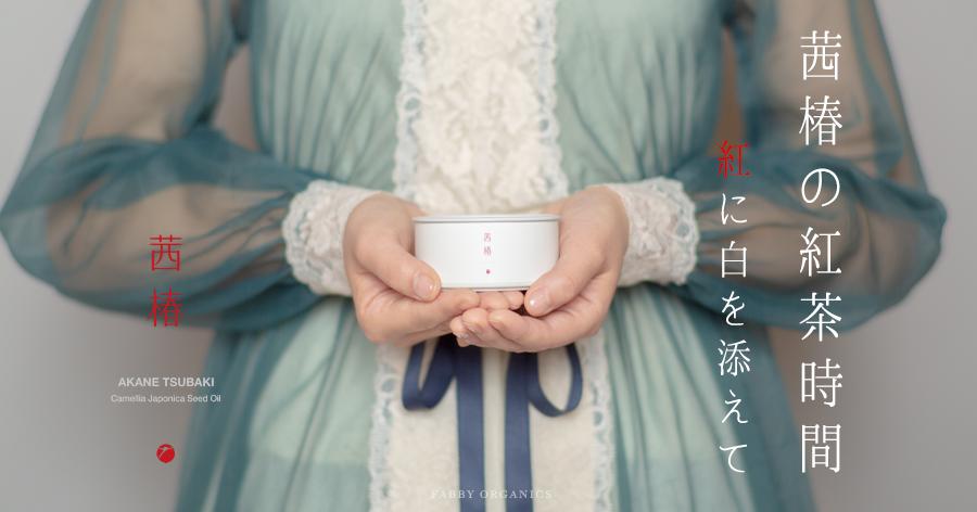 茜椿 紅茶