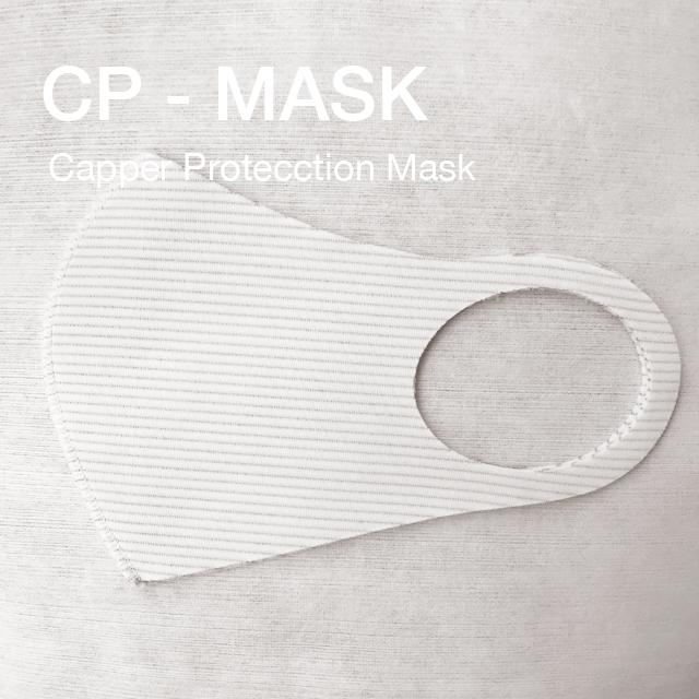 CP-MASK 銅イオンマスク